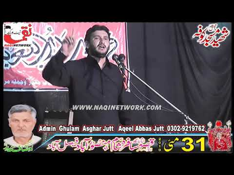 Zakir Sajid Abbas B A 31 May 2019 Majlis e Aza Mansoorabad Faisalabad