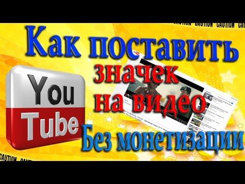 Как поставить свою картинку на видео на YouTube? Значок (Превью картинка) без монетизации