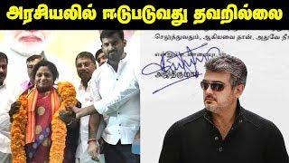 Tamilisai reply to Ajith | Ajith Fans BJP
