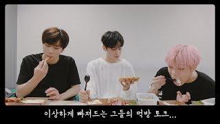 Astro Play 차돌밥 먹방 토크