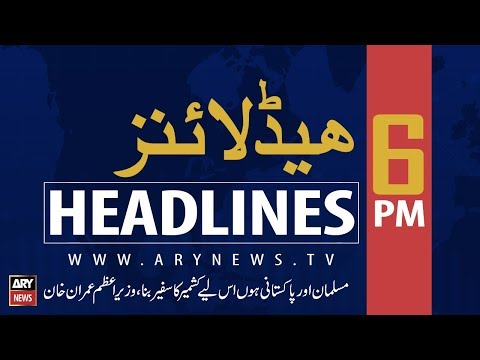 ARY News Headlines | PM Khan to fly to Saudi Arabia on Sep 19 | 6 PM | 13 September 2019