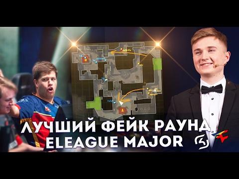 ЛУЧШИЙ ФЕЙК РАУНД ELEAGUE MAJOR: FaZe vs SK, Mirage