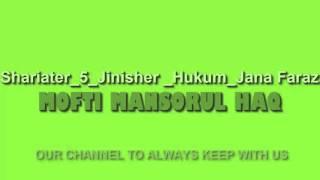 Shariyater 5 Jiniser Hukum Jana Faroj by Mufti Mansurul Haq (D:B:)