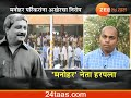 Goa | Updates On Manohar Parikar Funeral