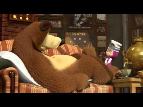 Маша и медведь 15.Будьте здоровы