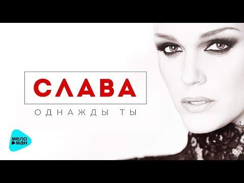 Слава  -  Однажды ты (Official Audio 2017)