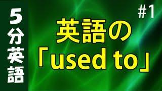 英語の「Used to」* 5分英語 #1