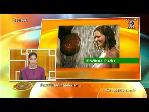 เรื่องเล่าเช้านี้ มือดีแฮกภาพเปลือยเจนนิเฟอร์ ลอว์เรนซ์ ว่อนเน็ต (2กย57) เรื่องเล่าเช้านี้ MorningNewsTV3