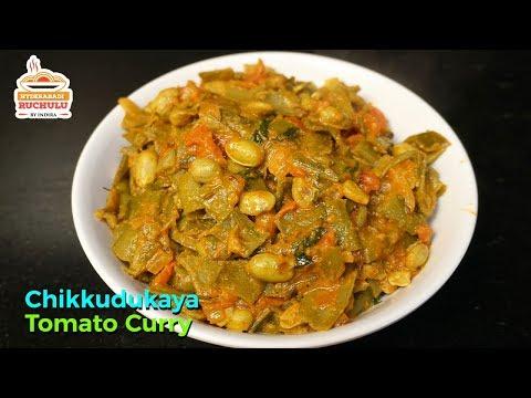 చిక్కుడుకాయ టమాట కూర | Chikkudukaya Tomato Curry in Telugu