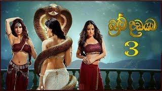 Prema Dadayama 3 New Sinhala Theme Song  Sara Sand