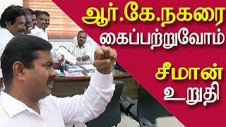 naam tamilar seeman candidate files nomination in R.K. Nagar | seeman latest speech | redpix