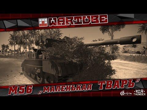 M56 Scorpion - Маленькая, вредная ТВАРЬ | War Thunder