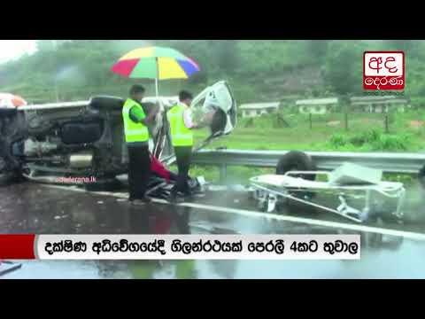 stf ambulance topple|eng