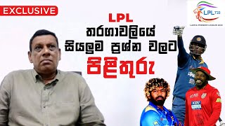 2021 LPL Teams COVID-19 positive Prize Money? - Ravin Wickramaratne Exclusive Interview