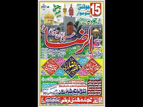 Live Jashan e Imam Raza a.s | 15 July 2019 | Imambargah Jawadia Multan
