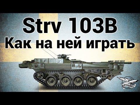 Strv 103B - Как на ней играть - Гайд