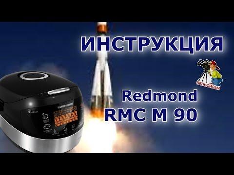 инструкция мультиварка редмонд rmc-m90