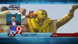 5 Cities 50 News || 19-01-2018