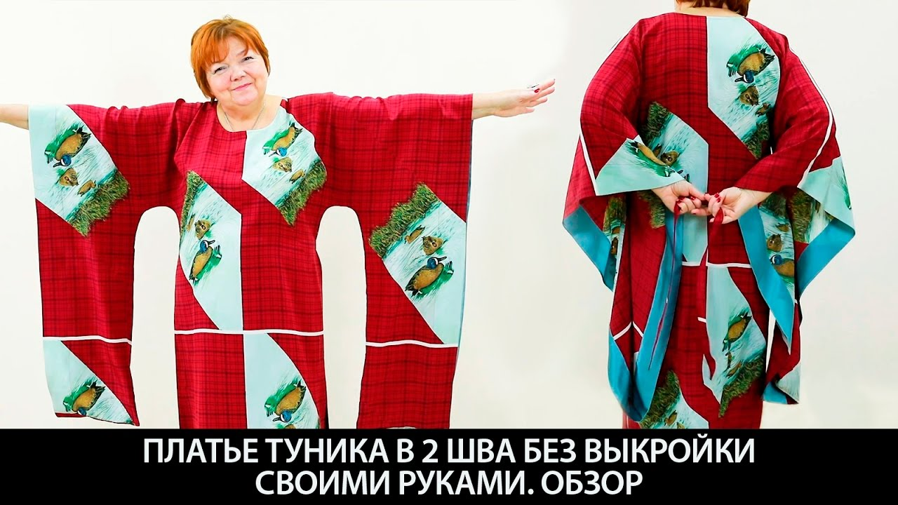 Платье с двумя швами своими руками 58