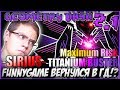 FUNNYGAME ВЕРНУЛСЯ В ГД Titanium Buster Sirius Maximum Risk 38 Geometry Dash 2 1 mp3