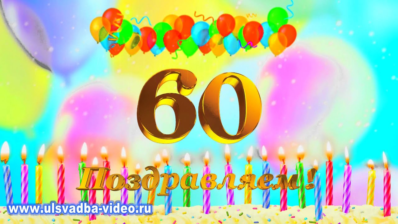 Поздравления с юбилеем родственнику 60 лет