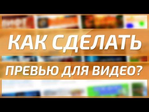 Как сделать красивое превью сайта - Rusakov.ru