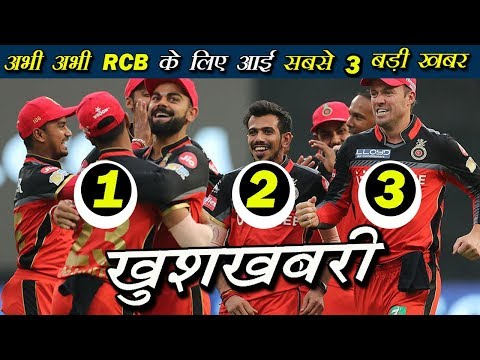3 BIG NEWS FOR RCB IN IPL 2018 | IPL 2018 LATEST VIDEOS AND LATEST NEWS | IPL 2018 VIDEOS | IPL 11