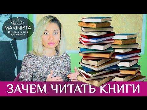 Зачем нужны книги. Почему книги нужно читать.