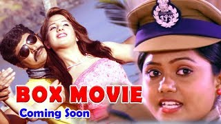 Box Movie Official Trailer | Telugu Dubbed Movie in malayalam | Coming Soon