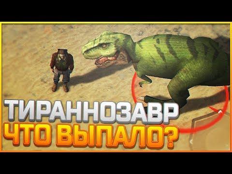 Jurassic Survival - САМЫЙ БОЛЬШОЙ ДИНО В ИГРЕ! ТИРАНОЗАВР 1000 ХП И ЧТО ВЫПАЛО!