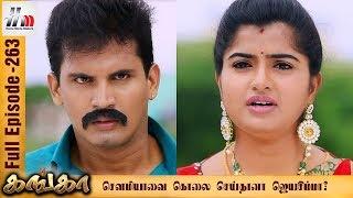 Ganga Tamil Serial | Episode 263 | 9 November 2017 | Ganga Latest Tamil Serial | Home Movie Makers