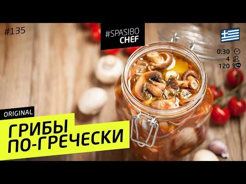 ГРИБЫ В БАНКЕ ПО-ГРЕЧЕСКИ #148 ORIGINAL (куда эти грибы девать) - рецепт Ильи Лазерсона
