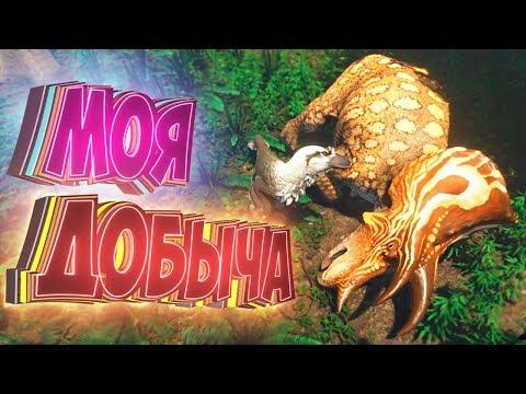 ЗАГРЫЗ Трицерапторса - SAURIAN Симулятор Динозавра - Прохождение #4