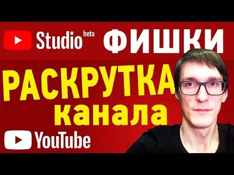 ФИШКИ Творческой студии YouTube Studio Beta | Как С УМОМ раскрутить канал на YouTube