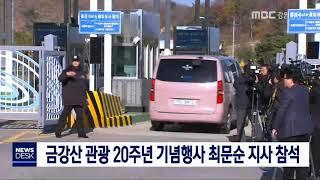 금강산 관광 20주년 기념행사 최문순 지사 참석