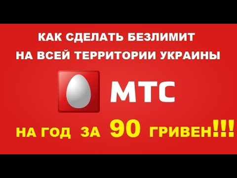 Видео как проверить состояние счета МТС Украина
