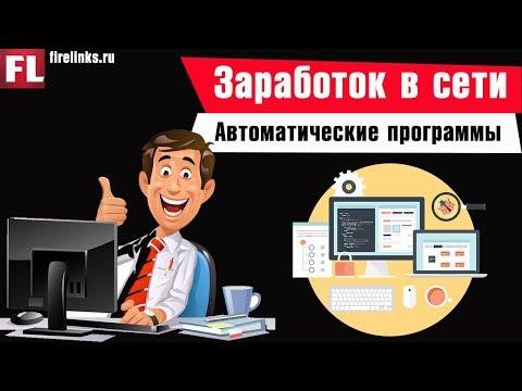 Программа помогающая заработать деньги в интернете