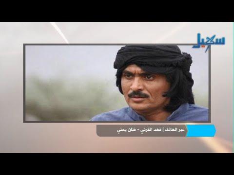 فيديو: الفنان فهد القرني في أول ظهور تلفزيوني بعد انضمامه لجبهات المقاومة يوجه عدة رسائل