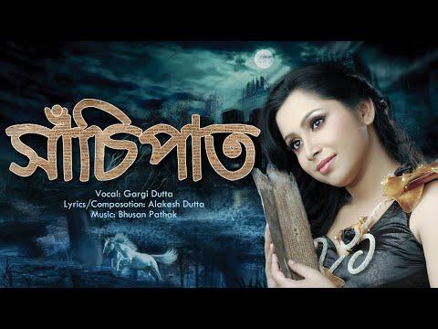 Xasipaat (papyrus)   Assamese Music Video By Gargi Dutta   Latest Assamese Song video