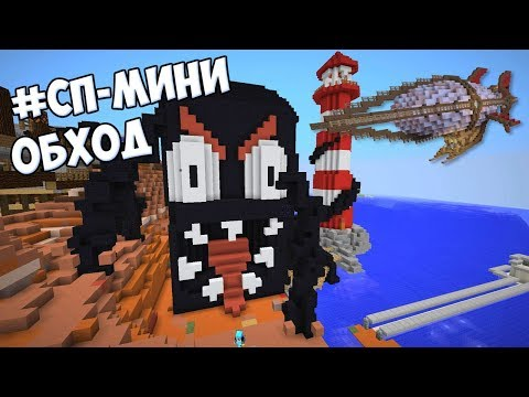 ОБХОД #СПmini №6 (Minecraft Vanilla)