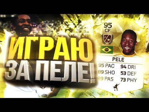 ИГРАЮ ЗА ПЕЛЕ - FIFA 16