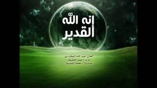 إنه الله القدير || أحمد المقيط