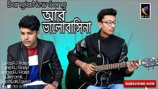 Bangla New Song  Ar Vlobasina     Singer RJ Rasel