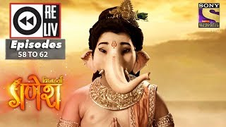 Weekly Reliv | Vighnaharta Ganesha | 13th  Nov to 17th Nov 2017 | Episode 58 to 62
