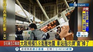 日大阪北部規模5.9地震 汽車跳波浪舞 月台指示牌掉落|記者 謝抒珉|【國際局勢。先知道】20180618|三立iNEWS