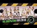 Шоу барабанщиков Васильев Грув Vasiliev Groove Церемония закрытия FIFA 2018 mp3