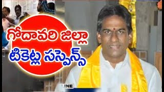Is Chandrababu Giving The Chance To Sitting MLA'S ? | Godavari District