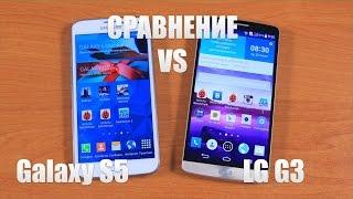 Samsung Galaxy S5 vs LG G3 Сравнение