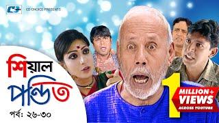 Shial Pondit | Episode 26-30 | Bangla Comedy Natok | ATM Shamsujjaman | Chonchol Chowdhury | Nadira