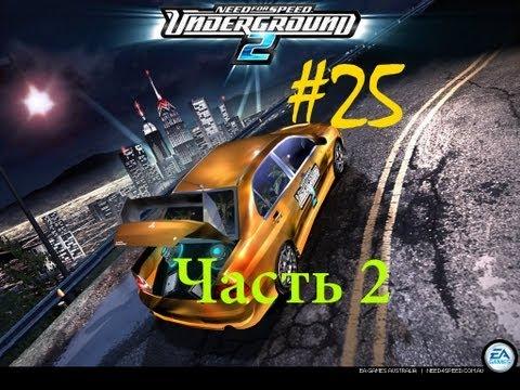 Need for speed Underground 2. #25 часть 2 | Пробуем новую тачку |
